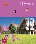 (二手書)飛驒高山‧白川鄉小伴旅:co-Trip日本系列 9