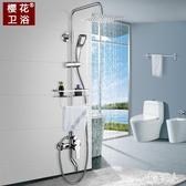 全銅暗裝入墻淋浴花灑套裝衛生間家用掛墻式洗澡花灑噴頭 PA7664『紅袖伊人』