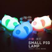 小夜燈 七彩小豬拍拍燈usb可充電臥室床頭燈卡通創意可愛LED小夜燈變色燈 快樂母嬰