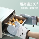 魔幻廚房烤箱手套隔熱防燙加厚耐高溫廚房手套微波爐手套烘焙家用 【端午節特惠】