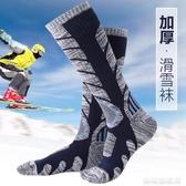 戶外滑雪襪子男女登山長筒襪運動襪單板襪加厚保暖高筒毛巾底長襪