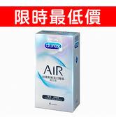 ◆最低價◆杜蕾斯AIR輕薄幻隱裝保險套8入/盒