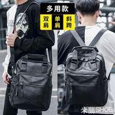 後背包 商務出差多功能旅行男PU背包單肩手提電腦包公文包