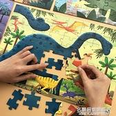 兒童進階拼圖益智玩具2-3-4-5-6歲7男孩女孩寶寶早教智力平圖拼圖 名購新品