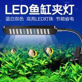 聖誕節交換禮物-魚缸夾燈水族箱草缸海水LED照明燈迷你烏龜缸燈led全光譜水草架燈