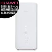 HUAWEI B818-263 (4CA) 高速無線路由器 4G LTE 無線分享器