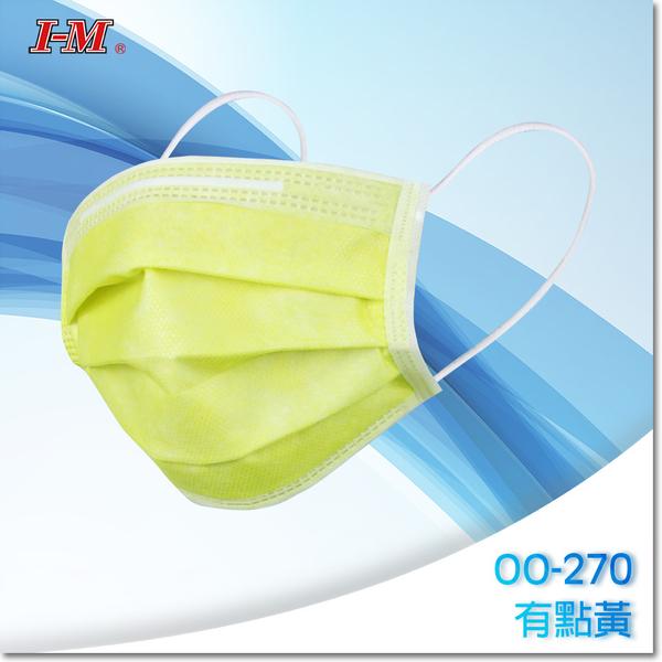 【健康之星】愛民醫療用口罩50入(有點黃) 雙鋼印