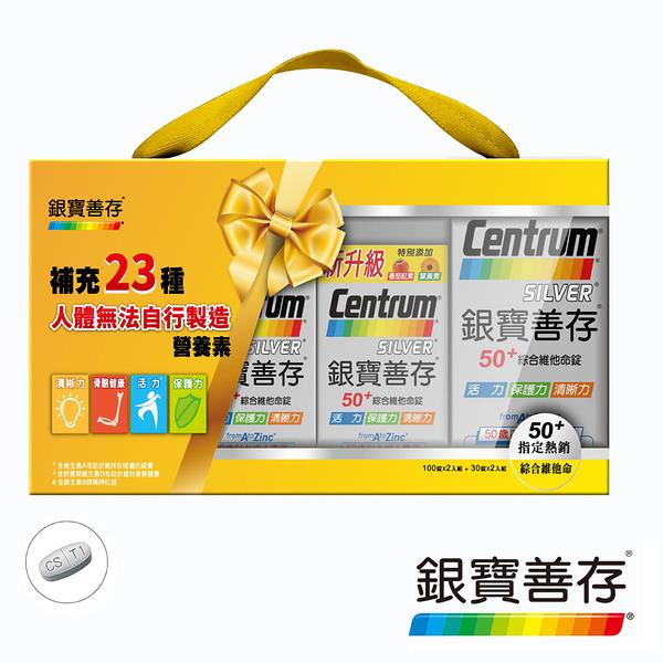 【銀寶善存】50+綜合維他命錠禮盒 (共260錠)