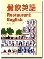 二手書博民逛書店 《餐飲英語--Restaurant English》 R2Y ISBN:957818123X│蔡淳伊