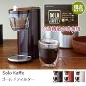露營咖啡機【U0044 】recolte  麗克特Solo Kaffe 單杯咖啡機三色收納專科