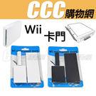 Wii 門板 - 3合1 主機更換門 S...