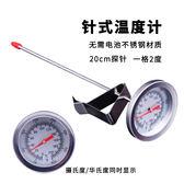 針式溫度計油溫計液體食品溫度計油炸溫度
