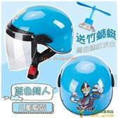 兒童機車單車安全帽頭盔頭盔男孩奧特曼摩托車超輕頭盔女四季通用小孩安全帽【小玉米】