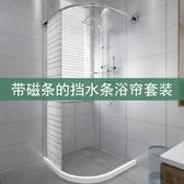 磁性浴簾套裝免打孔弧形浴室簾防水條衛生間隔斷簾阻水磁條擋水條