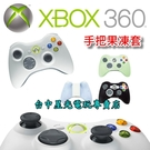 【XB360週邊 可刷卡】☆ XBOX360 手把專用 控制器 搖桿 矽膠保護套 果凍套 ☆【台中星光電玩】