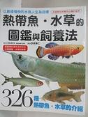 【書寶二手書T1/寵物_HIH】熱帶魚?水草的圖鑑與飼養法_B-BOX aquarium_徐崇仁
