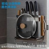 不銹鋼免打孔刀架廚房置物架壁掛鍋蓋刀座刀具收納架家用用品大全 全館新品85折