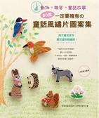 (二手書)動物‧雜貨‧童話故事:80款一定要擁有的童話風繡片圖案集-用不織布來作..