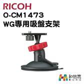 【和信嘉】RICOH 原廠 O-CM1473 吸盤式支架 WG系列相機專用 台灣公司貨