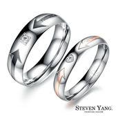 情侶對戒  西德鋼戒指「指引愛情」八心八箭*單個價格*情人好禮
