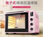 電烤箱 電烤箱家用烘焙蛋糕多功能全自動迷你40升烤箱大容量YYS 俏腳丫