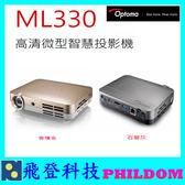 奧圖碼ML330 高清微型智慧投影機 搭載Android 4.4作業系統 自動梯型修正 內建多媒體播放器
