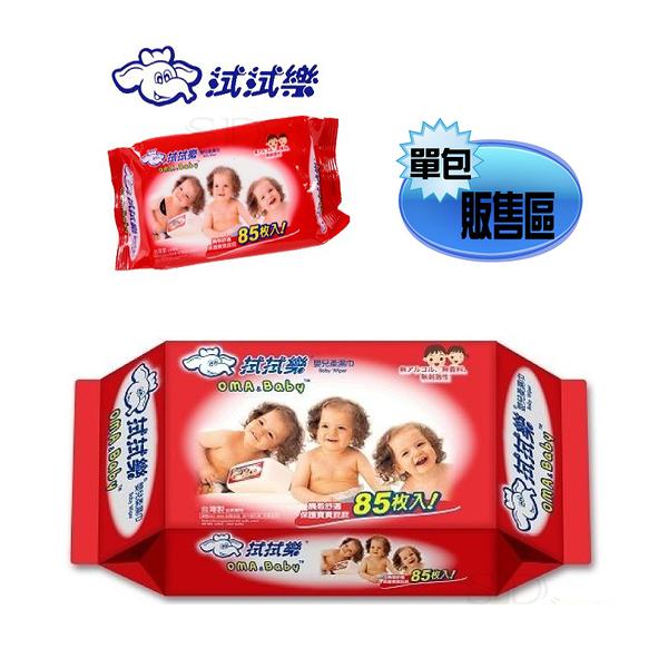 【濕紙巾】拭拭樂85抽濕紙巾 (單包購買區)