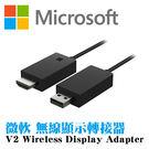 [哈GAME族]免運費 可刷卡●大螢幕新體驗●微軟 Microsoft V2 Wireless Display Adapter 無線顯示轉接器