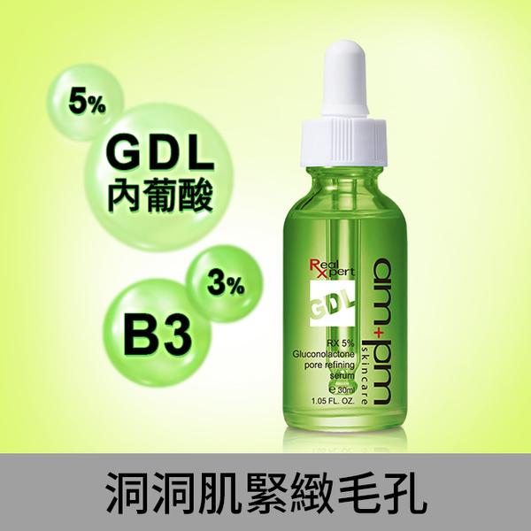 ampmRX5%內葡酸毛孔無瑕精華30ml(內葡酸小綠瓶)