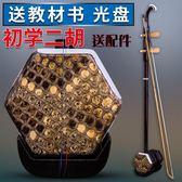 普及色木二胡蘇州民族二胡樂器初學者學習二胡送原裝配件 MBS 英雄聯盟
