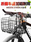 車籃 自行車車筐車籃子單車折疊車籃菜籃掛簍zg