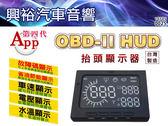 ~抬頭顯示~第四代APP OBD II HUD 抬頭速度顯示器~