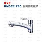 【日本進口】KVK KM5021TEC廚...