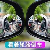 後視鏡小圓鏡汽車盲區廣角倒車輔助神器360度高清多功能反光鏡子 【全館免運】