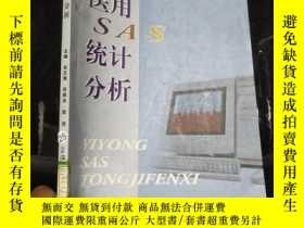 二手書博民逛書店罕見醫用SAS統計分析Y12498 賀佳等 上海醫科大學出版社