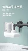 淨水器 飲米凈水器家用 水龍頭過濾器 自來水直飲凈水機廚房凈化器濾水器 艾家
