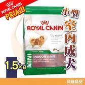皇家PRIA21小型室內成犬1.5k g【寶羅寵品】