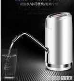 抽水機 桶裝水抽水器電動 農夫山泉5升飲水機家用充電壓水器 自動上水器 繽紛創意家居