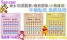 【京之物語】日本SUNSTAR 迪士尼(熊抱哥/奇奇蒂蒂/小熊維尼) 手帳貼紙 裝飾貼紙 現貨