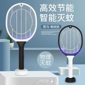 電蚊拍 高效節能電蚊拍充電式鋰電池電蒼蠅拍家用滅蚊強力多功 提拉米蘇