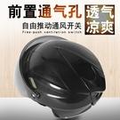 夏季輕便安全盔半頭盔