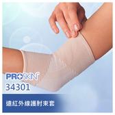 ProSkin 遠紅外線肘關節護套(S號~XL號,可選/34301)【杏一】