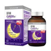 悠康-舒夜90錠-GABA麩胺酸發酵物【康是美】