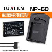 【電池套餐】FUJIFILM NP-60 副廠鋰電+充電器 1鋰1充 富士 NP60 USB EXM (PN-012)