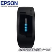 【小樺資訊】含稅 EPSON 愛普生 Pulsense PS-100 心率智慧運動手環 送AC充電器 原廠公司貨