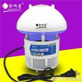 聆聽者滅蚊燈家用無輻射捕蚊器靜音孕婦嬰兒電子驅蚊器吸蚊蠅燈qm    橙子精品