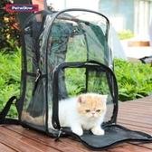 貓背包貓咪寵物外出包雙肩貓包外出便攜貓書包寵物包外出貓咪背包