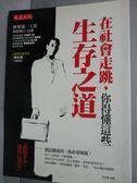 【書寶二手書T4/財經企管_JNU】在社會走跳,你得懂這些生存之道_李佳蓉, 岡野雅行