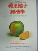 【書寶二手書T5/財經企管_GLU】蘋果橘子經濟學_李維特、杜伯納