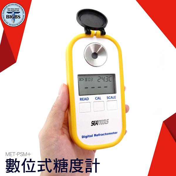 利器五金 測甜計 測糖器 鹽分計 可測糖度鹽度 數位式糖度計 水果種植 飲料 食品加工 MET-PSM+